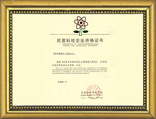 黄铜suanxi民营科技企业资格证shu