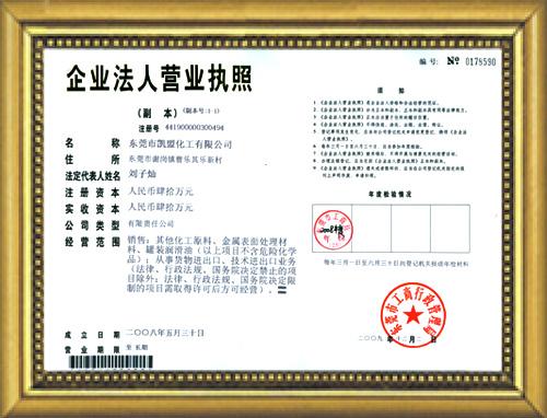 黄铜钝化chang家企业fa人营业执zhao (二)