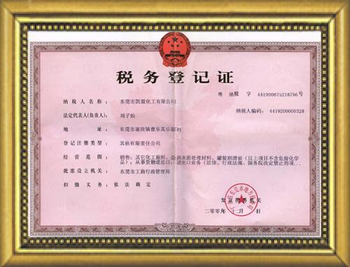 黄铜抛光jisheng产chang家税务登记证